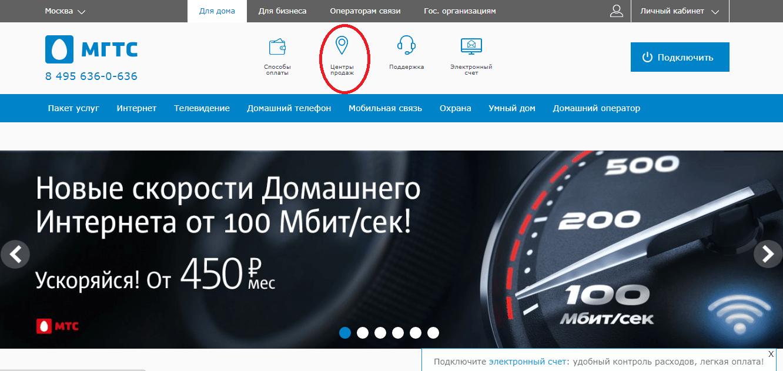 Фото главной страницы компании МГТС, через которую можно перейти в раздел местоположения офисов МГТС
