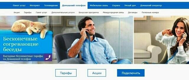 Страница для клиентов домашней телефонии