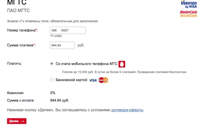 Оплата услуг компании МГТС через Личный кабинет