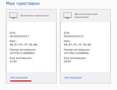 Информация по подключенным приставкам с инструкцией
