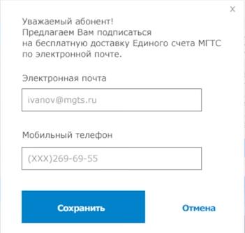 Подписка на электронный счет