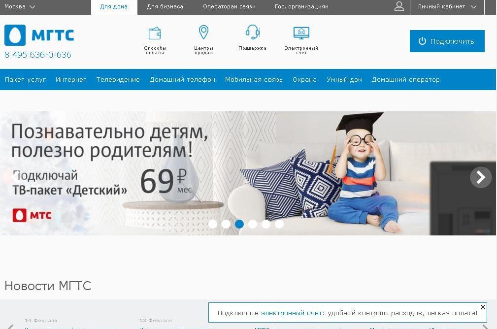 Главная страница компании МГТС.