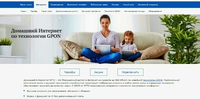 МГТС интернет тарифы