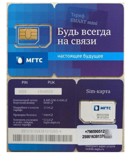 Сим карта от компании МГТС, которую можно преобрести в отделении компании МГТС в Москве или Московской области.