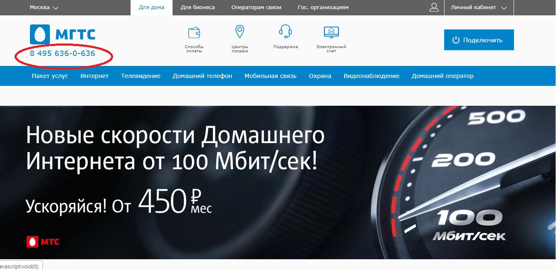 Фото номера техподдержки на главной странице компании