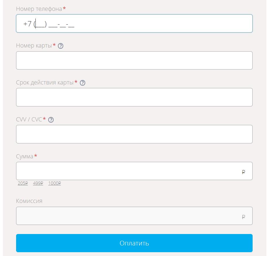 Можете оплатить МГТС карточкой на РосЕвроБанк
