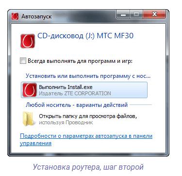 Фото установки программы для ПК