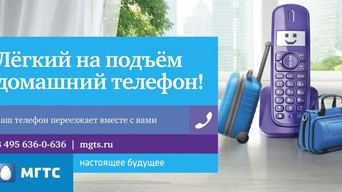 Мгтс бухгалтерия телефон курсы по повышению квалификации бухгалтеров онлайн