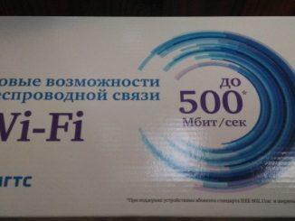 Интернет GPON от МГТС